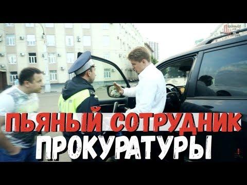 Пьяный сотрудник Прокуратуры РФ
