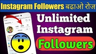 INSTAGRAM PAR FOLLOWERS KAISE BADHAYE || HOW TO INCREASE INSTAGRAM FOLLOWERS (NEW 2019)