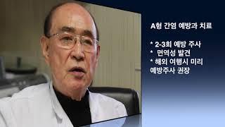 박문재 박사 의학상식 A형 간염