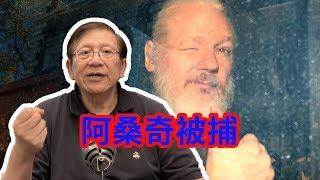 阿桑奇被捕 維基解密的前世今生〈蕭若元:理論蕭析〉2019-04-13