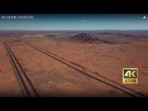 4k 영상 미서부사막 영상