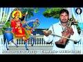 गोगा जाहर वीर राणा जी की जोगीया पेड़ी।स्वरों के बादशाह मास्टर मोहनलाल जी हसनपूर वाले।