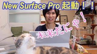 New Surface Pro、初電源ON!セットアップしながら未来を感じたぞぉぉぉ!!!