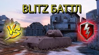 BLITZ БАТТЛ РАК ВСЕХ НАГНУЛ! (wot blitz)