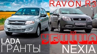 RAVON R3 Nexia УБИЙЦА ЛАДЫ ГРАНТЫ