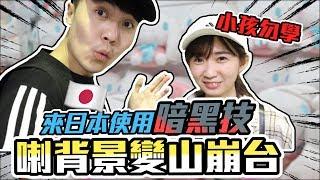 來日本用台灣「暗黑技」喇背景!直接噴2隻,路人整個傻眼!|ft.醺醺|【OurTV】[台湾UFOキャッチャー UFO catcher 夾娃娃]