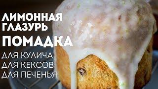 Лимонная глазурь - Помадка - Для кулича. Для кексов. Для печенья - Пасха 2019🍴Жизнь - Вкусная!