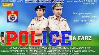 Police Ka Farz  Kuldeep Jangra  Saroj Jangra Raju Punjabi Vr Bros  Haryanvi New Song