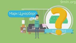 Уникальный Пассивный Доход! Заработка денег в Интернете. 9MLN