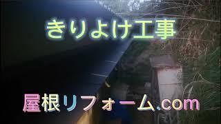🎦【動画】霧除け板金工事