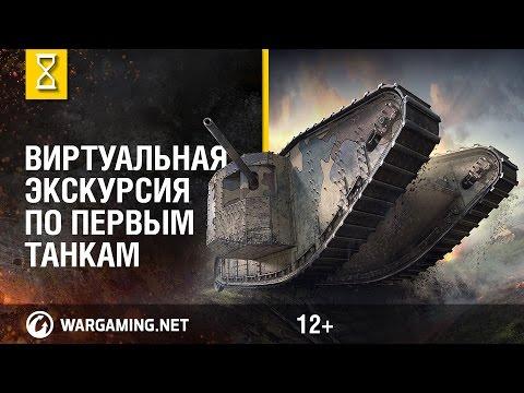 Виртуальные экскурсии по первым танкам: Mark I и другие