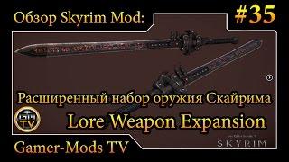֎ Расширенный набор оружия Скайрима / Lore Weapon Expansion ֎ Обзор мода для Skyrim #35