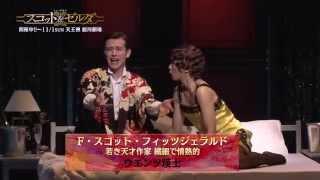 ミュージカル『スコット&ゼルダ』舞台映像PVロング