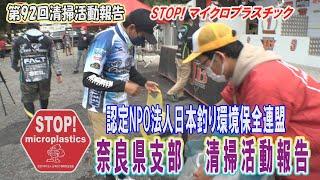 第92回清掃活動報告「STOP!マイクロプラスチック奈良県支部 清掃活動報告」 2021 .10.17未来へつなぐ水辺環境保全保全プロジェクト Go!Go!NBC