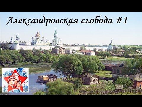 Александровская слобода. Город Александров. Золотое кольцо России. Часть 1
