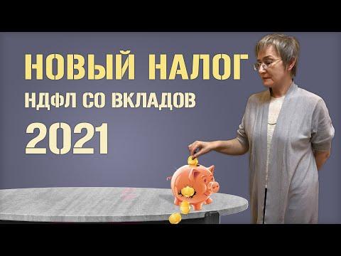 НДФЛ с дохода по вкладам с 2021 года. Изменения в НК РФ