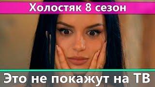 Это не покажут по ТВ: Холостяк 8 сезон | События после проекта