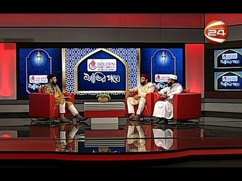 শান্তির পথে | Shantir Pothe | 5 June 2020
