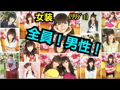 整形メイクで可愛くなった女装男子(リリジョ)大集合!!! All Sweet Crossdresser!!  by変身サロンZOOM