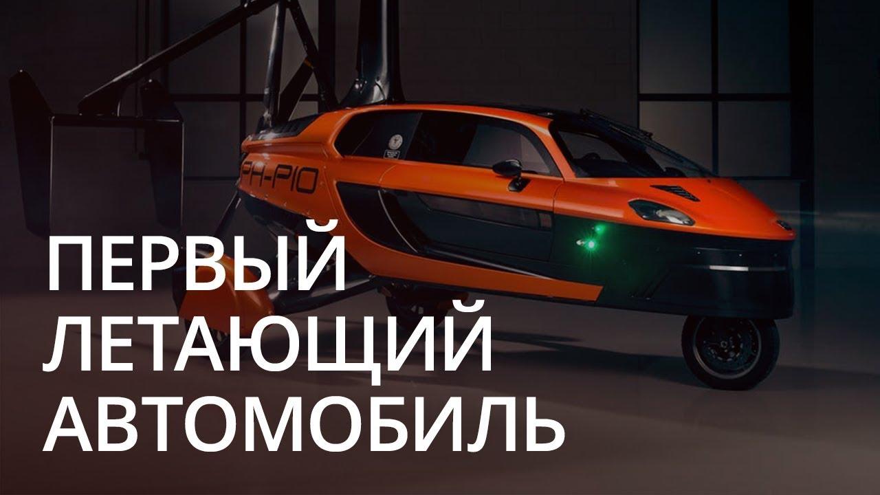 Новости высоких технологий: первый серийный летающий автомобиль