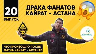 Драка фанатов Кайрат - Астана | Что творилось на трибунах финале Суперкубка