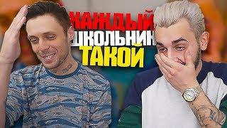 КАЖДЫЙ ШКОЛЬНИК ТАКОЙ! feat Юлик