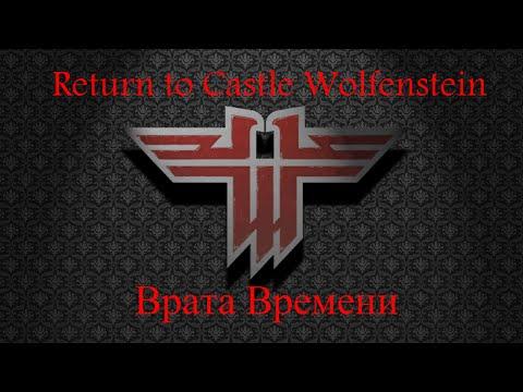 Return to Castle Wolfenstein: Врата Времени