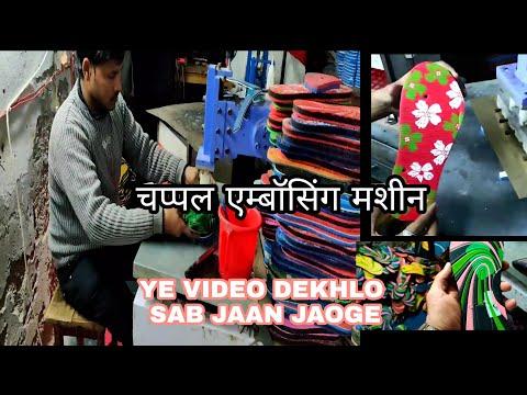 Chappal Embossing Machine