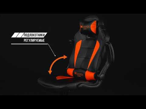 Игровое кресло CANYON CND-SGCH2