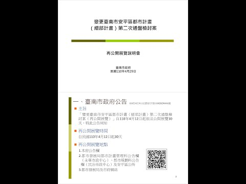 「變更臺南市安平區都市計畫(細部計畫)第二次通盤檢討案(再公開展覽)」