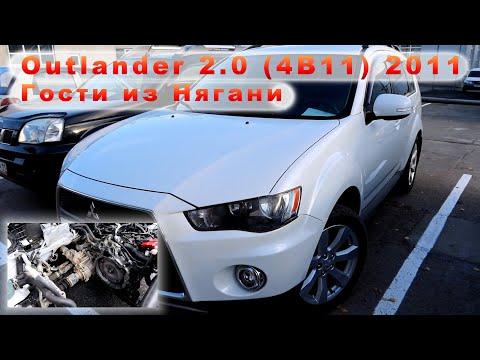 Outlander 2011 (4B11) - Капремонт двигателя