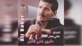 علي بحر - تصدق عاد تحميل MP3