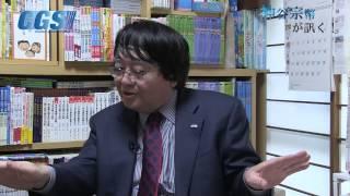 第24回 TOSS代表 向山洋一氏 前編 知は力!正しい教育を日本の子供達に! 【CGS 神谷宗幣】