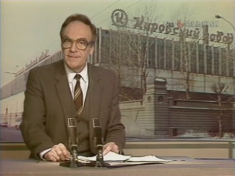 , title : 'Время (ЦТ СССР, 03.02.1989)'