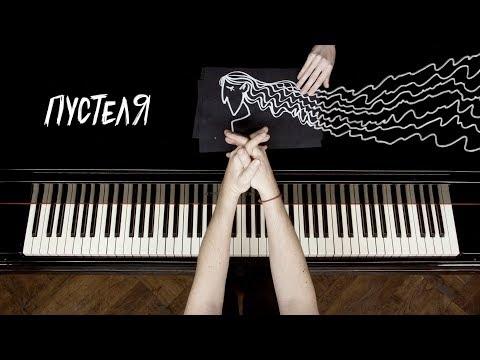 Pianoбой - ПУСТЕЛЯ (piano lyric video)