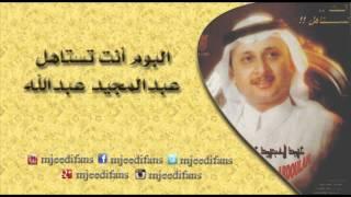 تحميل اغاني عبدالمجيد عبدالله ـ مردود السلام   البوم انت تستاهل   البومات MP3