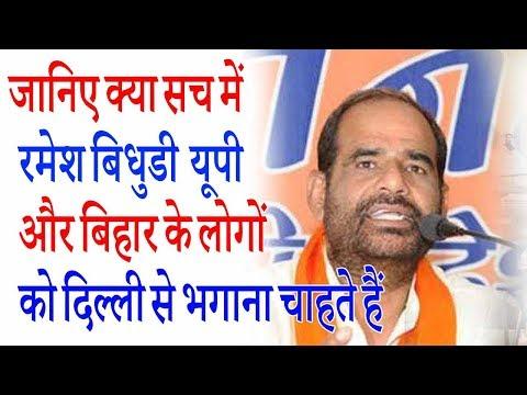 Viral जानिए क्या सच में रमेश बिधुडी यूपी और बिहार के लोगों को दिल्ली से भगाना चाहते हैं