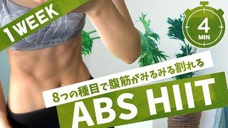 【毎日4分】1週間追い込み!6パック腹筋HIIT