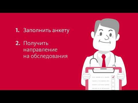 Диспансеризация АльфаСтрахование ОМС