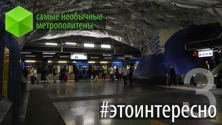 #этоинтересно | Выпуск 3: Самые необычные метрополитены мира
