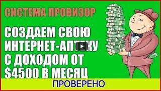 система провизор Андрей Курьян рабочий курс по заработку