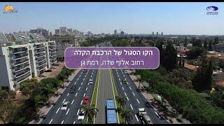 קו סגול ב רחוב אלוף שדה ב רמת גן רכבת קלה תחבורה ציבורית נוסעים