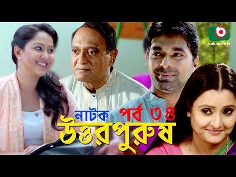Bangla Natok   Uttor Purush   EP - 34   Raisul Islam Asad, Chitralekha Guho, Nadia Ahmed