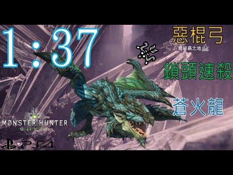 """【魔物獵人-世界】蒼火龍  惡棍弓 鎖頭打法 1""""37"""