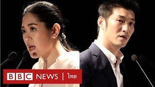 อนาคตใหม่-ธนาธร-พรรณิการ์ : 10 คำถาม-คำตอบกับบีบีซีไทย - BBC News ไทย