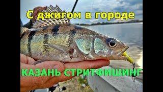 Рыбалка на волге в казани