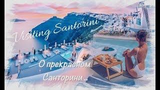 SANTORINI- The Heart of Romance | Непоколебимая Романтика Санторини