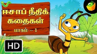 Aesop's Fables Full Stories(HD) | Vol 1 | In Tamil | MagicBox Animations | Stories For Kids
