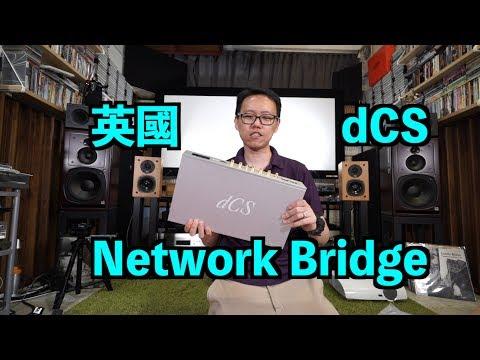 最強數碼橋樑、實試dCS Network Bridge