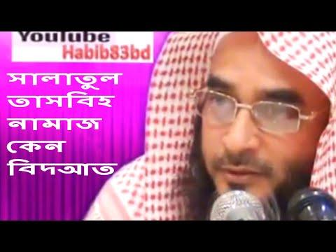 সালাতুল তাসবিহ নামাজ কেন বিদআত || Sheikh Motiur Rahman Madani || Bangla Waz New Short Video